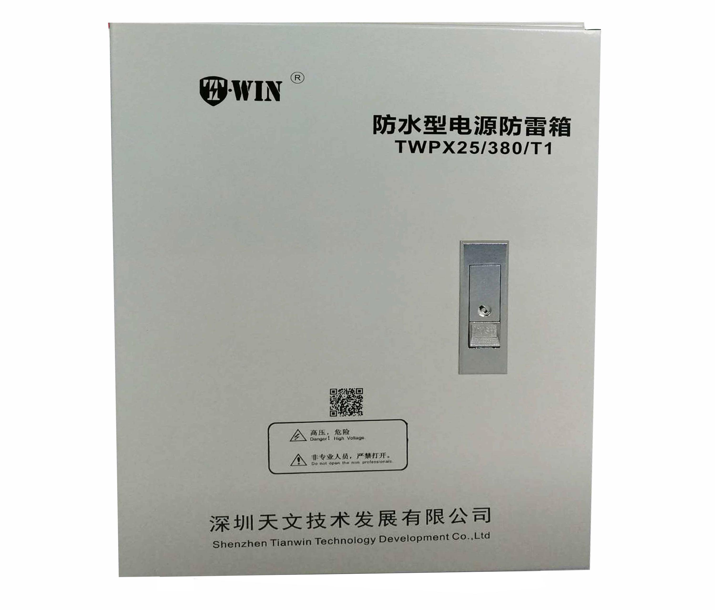 一体式交流电源防雷箱TWPX25/380